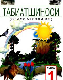 tabiatshinos
