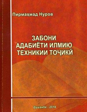 Забони адабиёти илмию техникии тоҷикӣ