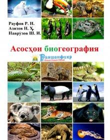Асосҳои биогеография