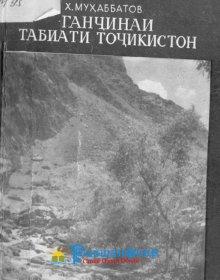 Ганҷинаи табиати Тоҷикистон