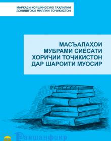 Масъалаҳои мубрами сиёсати хориҷии Ҷумҳурии Тоҷикистон дар шароити муосир
