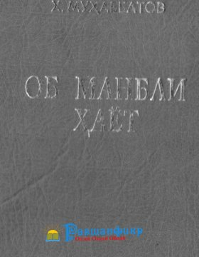 Об - манбаи ҳаёт