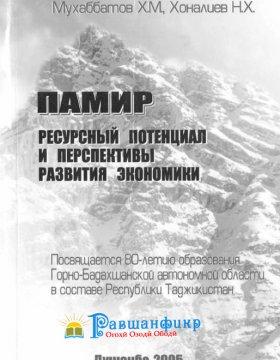 Памир: ресурсный потенциал и перспективы развития экономики
