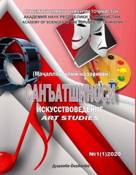 san-atshinos-ma-allai-ilm-nazariyav-1-1-2020