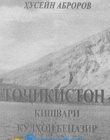 Тоҷикистон–кишвари кӯлҳои беназир