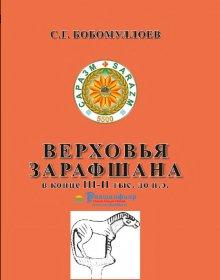 Верховья Зарафшана в конце III - II тыс. до н.э