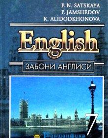 Забони англисӣ