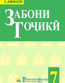 Забони тоҷикӣ